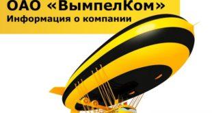 Компания ОАО Вымпел Коммуникации