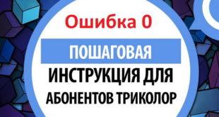 Ошибка 0 оператора Триколор TV