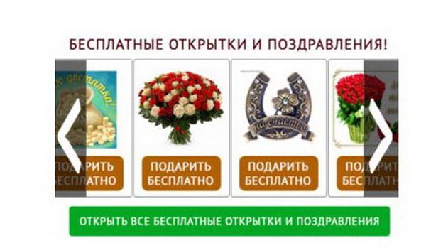 Бесплатные открытки и поздравления