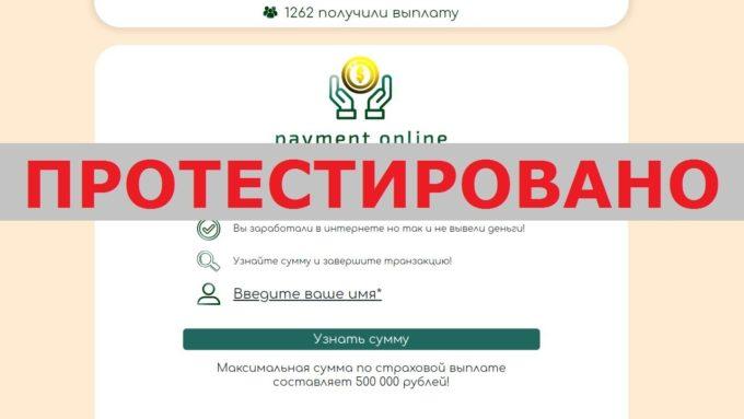 Принцип работы мошеннического ресурса Payment online