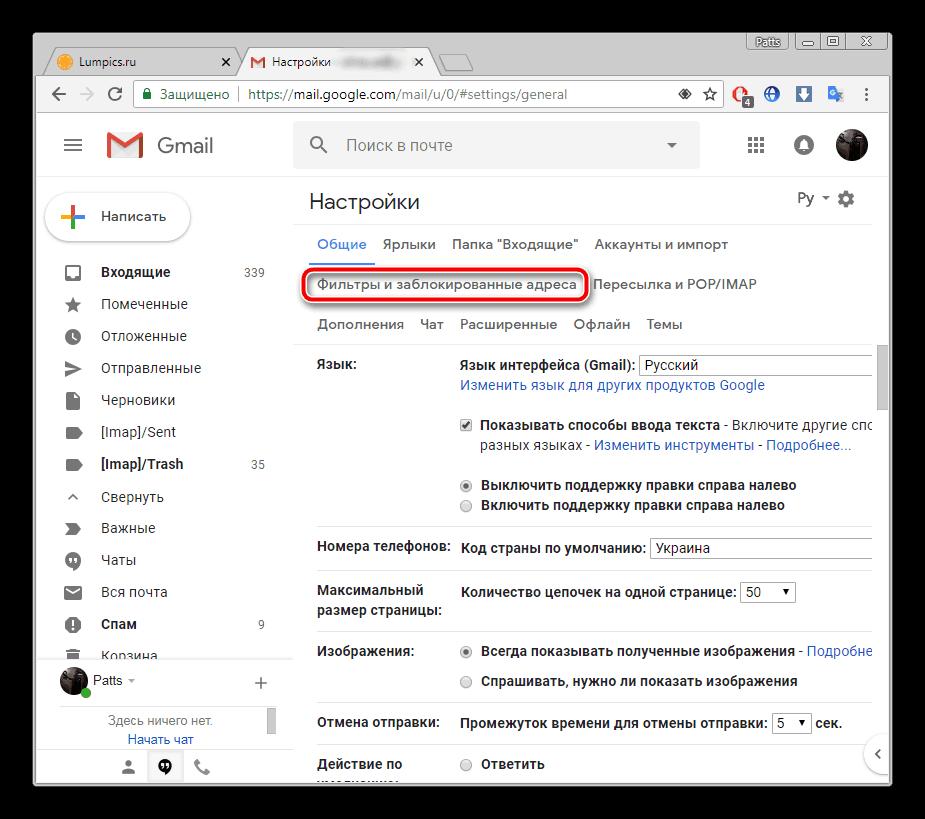 Filtryi-i-zablokirovannyie-adresa-v-Gmail