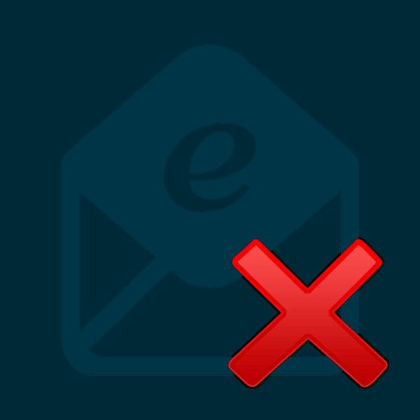 Ne-prihodyat-pisma-na-pochtu