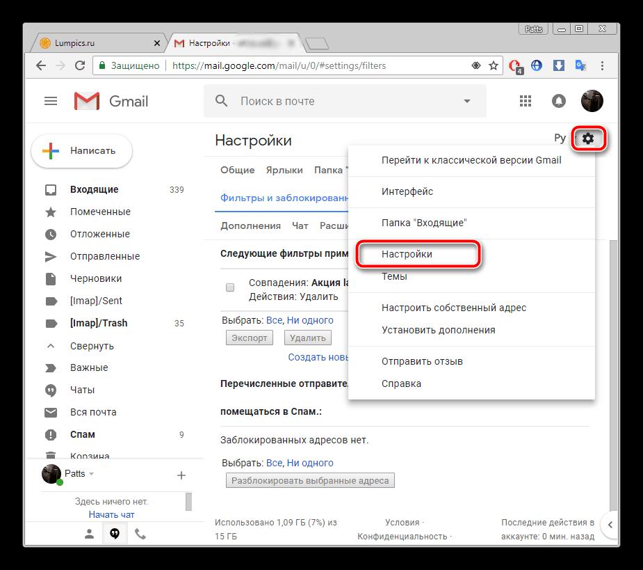 Perehod-k-nastroykam-Gmail