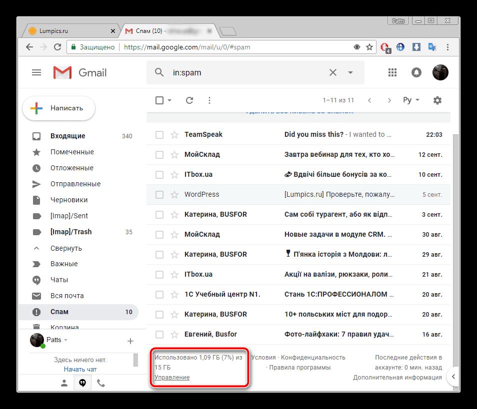 Svobodnoe-prostranstvo-v-Gmail