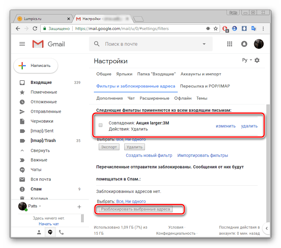 Udalenie-filtrov-i-razblokirovka-adresov-v-Gmail