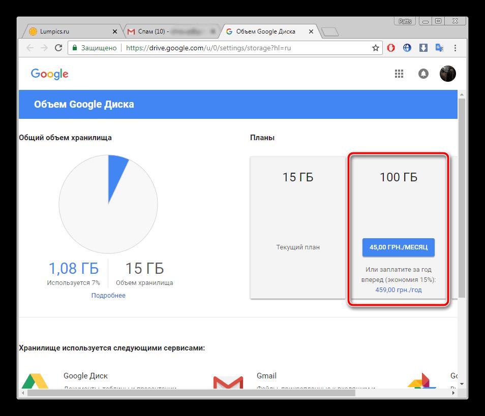 Uvelichenie-dostupnogo-ob'ema-pamyati-v-Gmail