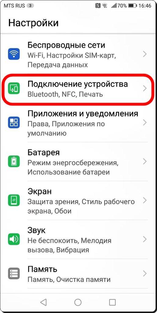 Vklyuchit-NFC-2-515x1024