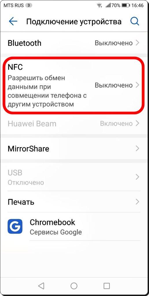 Vklyuchit-NFC-3-515x1024
