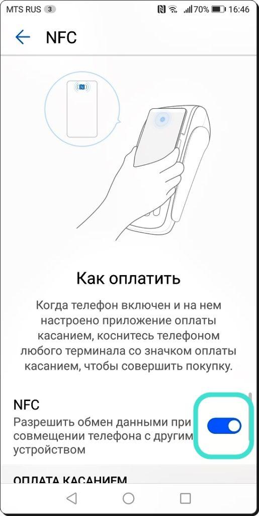 Vklyuchit-NFC-5-515x1024