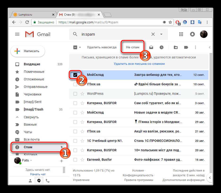 Vyitashhit-soobshhenie-iz-spama-v-Gmail