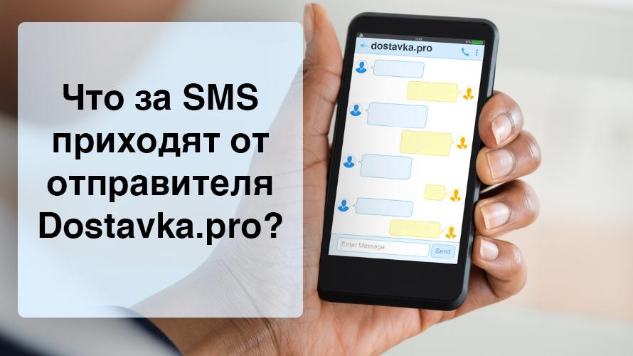 SMS dostavka.pro