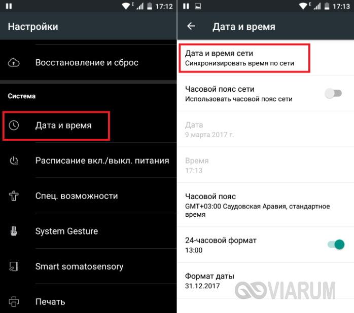 ne-skachivayutcya-prilozheniya-s-play-market-2