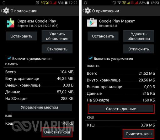 ne-skachivayutcya-prilozheniya-s-play-market-4