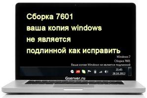 sborka-7601-vasha-kopiya-windows-ne-yavlyaetsya-podlinnojj-kak-ispravit-298x200