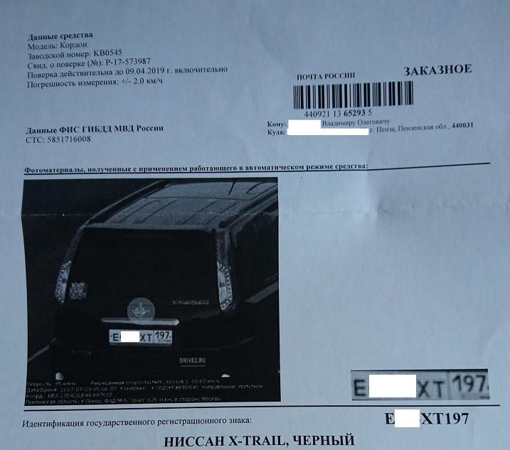 заказное-письмо-от-ГКУ-Безопасный-регион