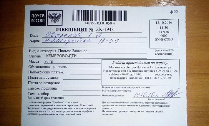 заказное-письмо-от-Кемерово-ДТИ