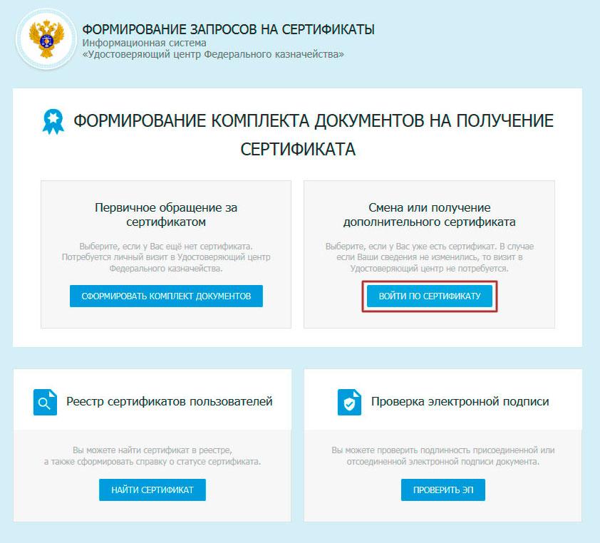 3-sertificat