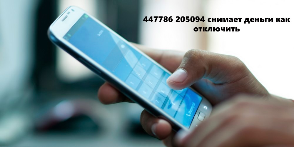 447786-205094-snimaet-dengi-kak-otklyuchit