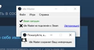 IDLE-Master-не-подключается-к-Стиму