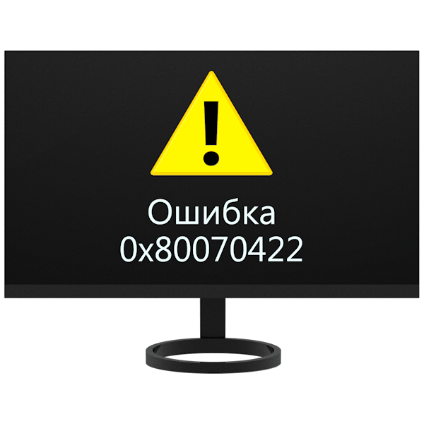 Kak-ispravit-oshibku-0x80070422-v-Windows-7