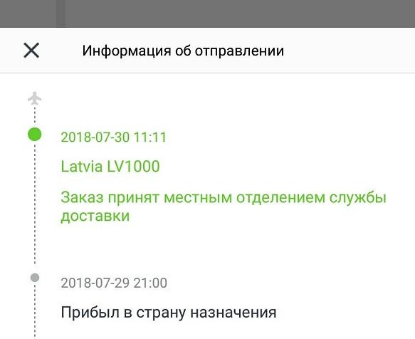 Latvia-lv1000-отделение