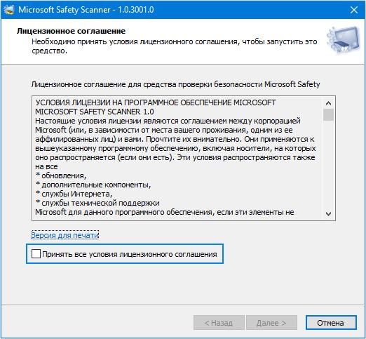 Licenzionnoe-soglashenie-programmy-Microsoft-Safety-Scanner