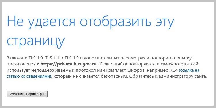 Не-удается-отобразить-эту-страницу.-Включите-TLS-1.0-TLS-1.1-и-TLS-1.2