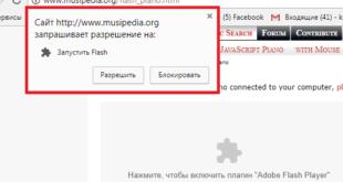 Сайт-запрашивает-разрешение-на-запустить-Flash