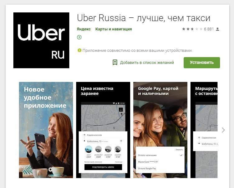 Uber-Russia-1