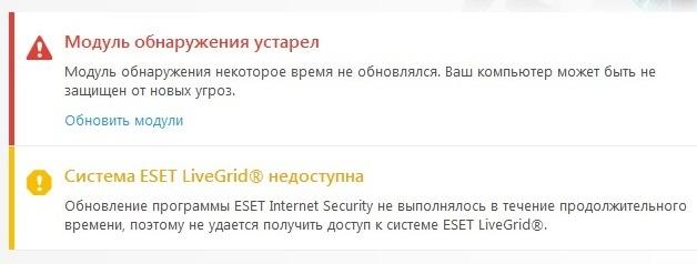 Уведомления-системы-ESET-Live-Grid