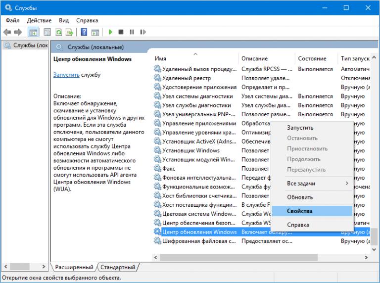 V-okne-Sluzhby-najdite-Centr-obnovlenija-Windows-vojdite-v-Svojstva-.-768x572