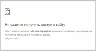 Веб-страница-по-адресу-временно-недоступна-или-перемещена-что-делать