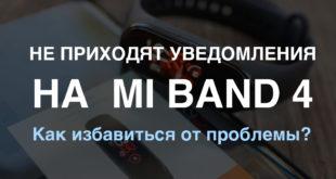 Xiaomi-Mi-Band-4-0