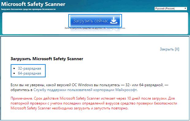 Zagruzhaem-na-kompjuter-Microsoft-Safety-Scanner