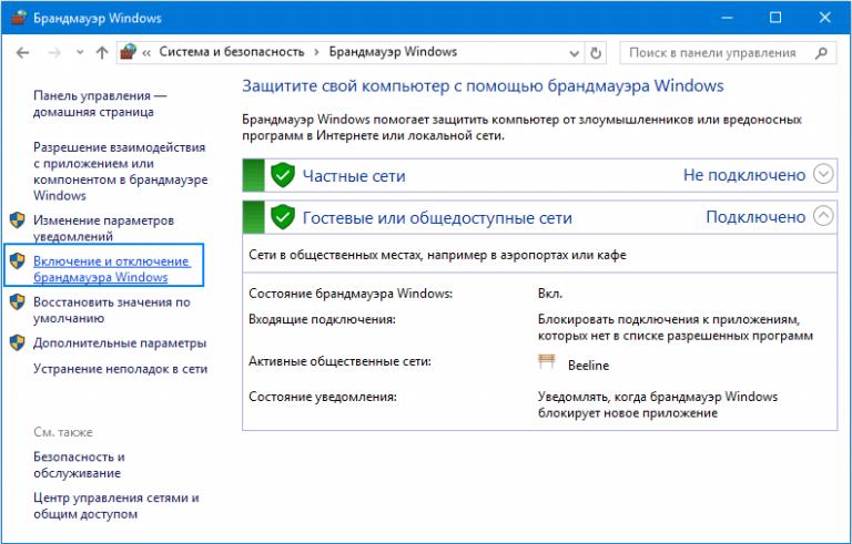 Zhmjom-na-strochku-Vkljuchenie-i-Otkljuchenie-brandmaujera-Windows-768x491