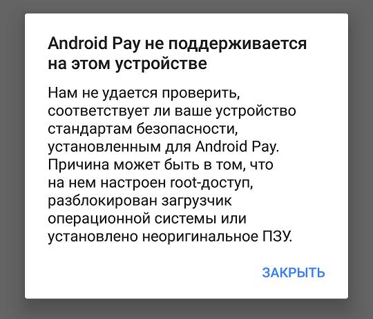 android-pay-не-поддерживается-на-этом-устройстве