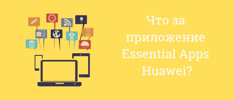 chto-za-prilozhenie-essential-apps-huawei