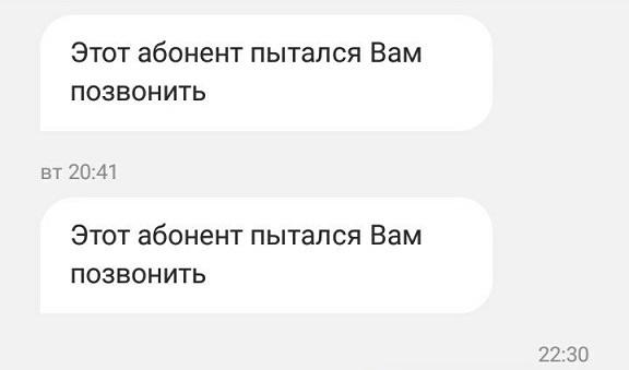 etot-abonent-pytalsya-vam-pozvonit-1