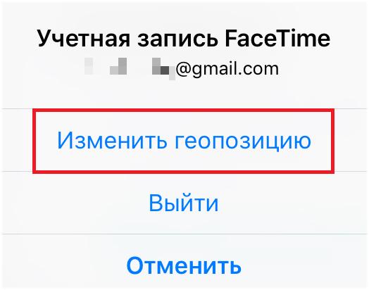 изменение-геолокации-в-FaceTime