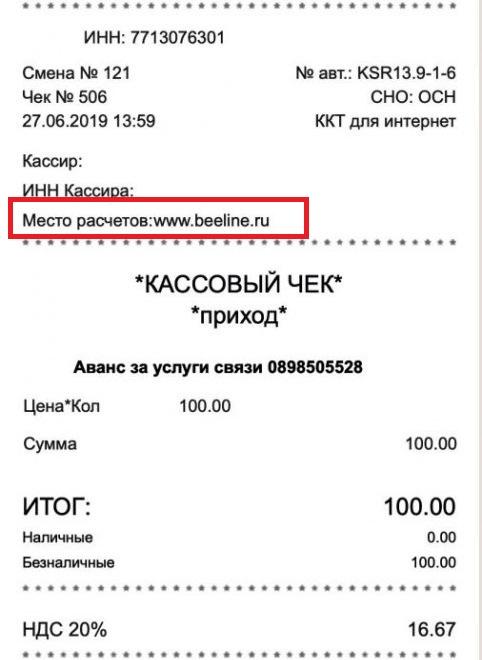 кассовый-чек-приход-от-Билайна