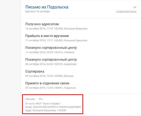 nalog-service