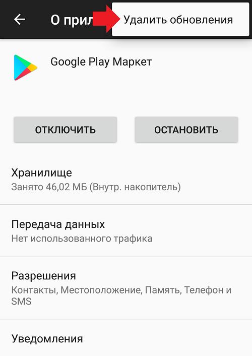 ne-skachivaetsja-prilozhenie-google-play-pishet-ozhidanie-skachivanija20