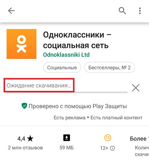 ne-skachivayutsya-prilozheniya-ozhidanie-skachivaniya-na-telefone-pochemu1