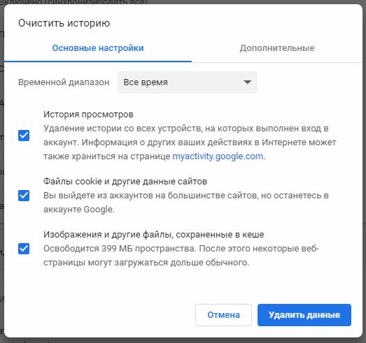 очистка-истории-в-Google-Chrome
