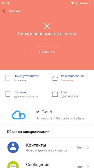 отключение-Mi-Cloud