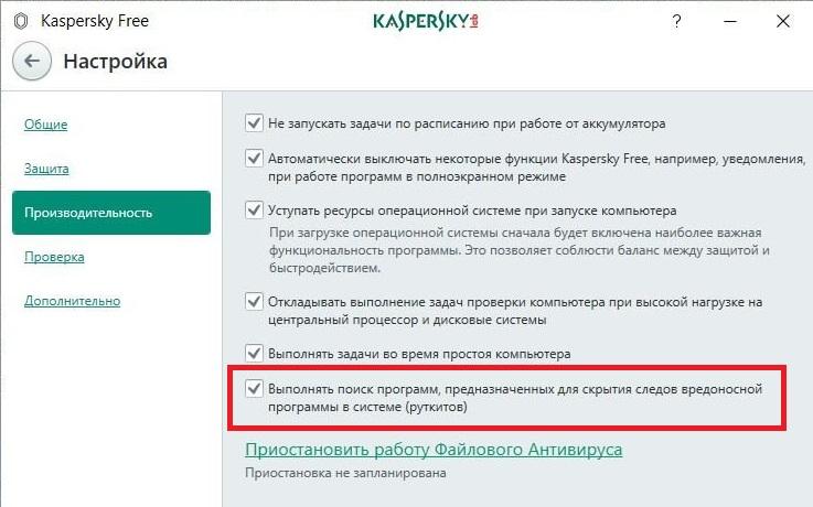 отключение-поиска-руткитов-в-Касперском