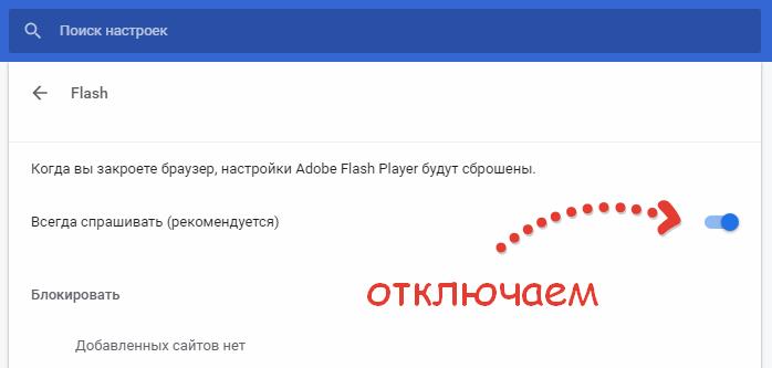 отключение-проверки-flash-в-chrome