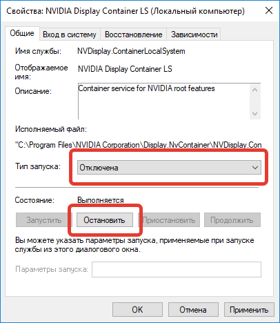 отключение-службы-Nvidia-Container