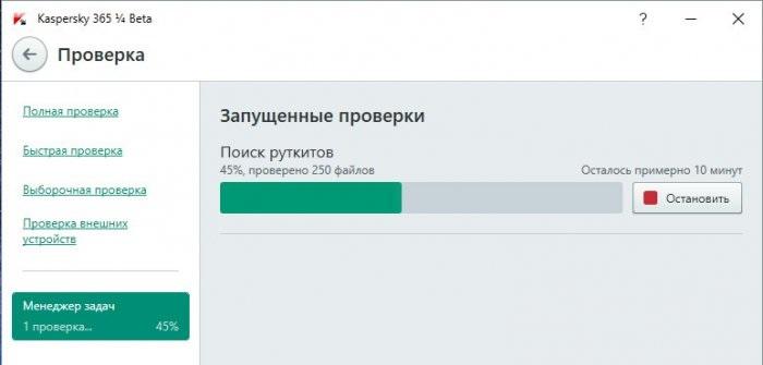 поиск-руткитов-в-Kaspersky