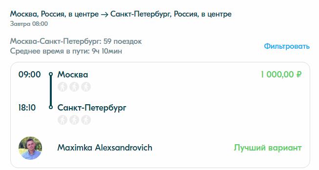 поиск-водителя-и-попутчиков-в-БлаБлаКар